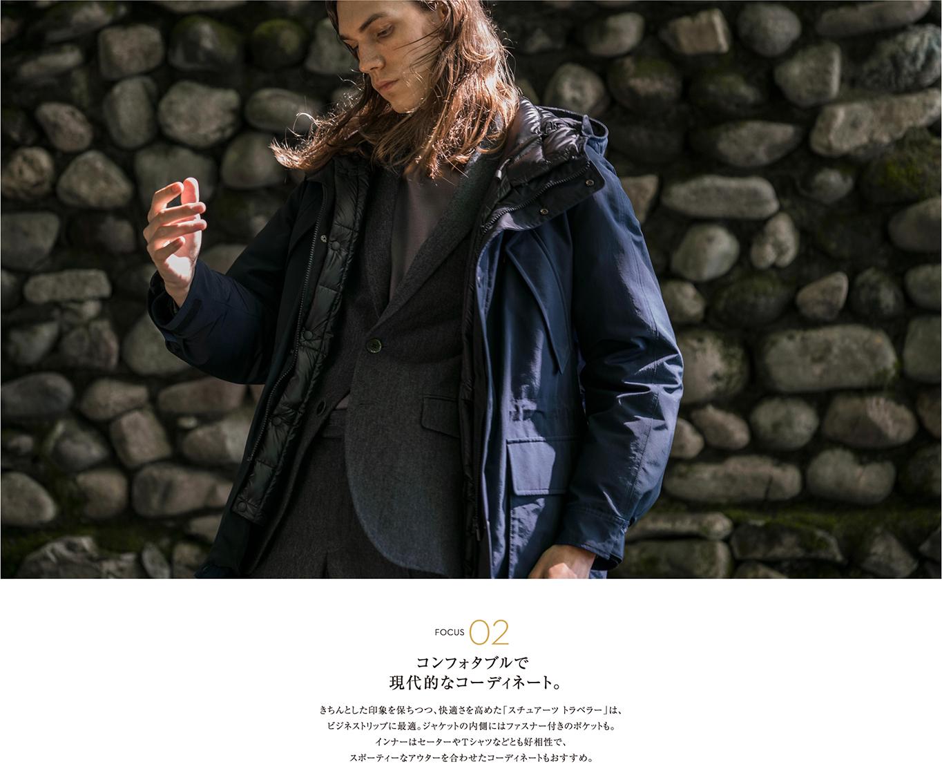 FOCUS 02 コンフォタブルで現代的なコーディネート。 きちんとした印象を保ちつつ、快適さを高めた「スチュアーツ トラベラー」は、ビジネストリップに最適。ジャケットの内側にはファスナー付きのポケットも。インナーはセーターやTシャツなどとも好相性で、スポーティーなアウターを合わせたコーディネートもおすすめ。