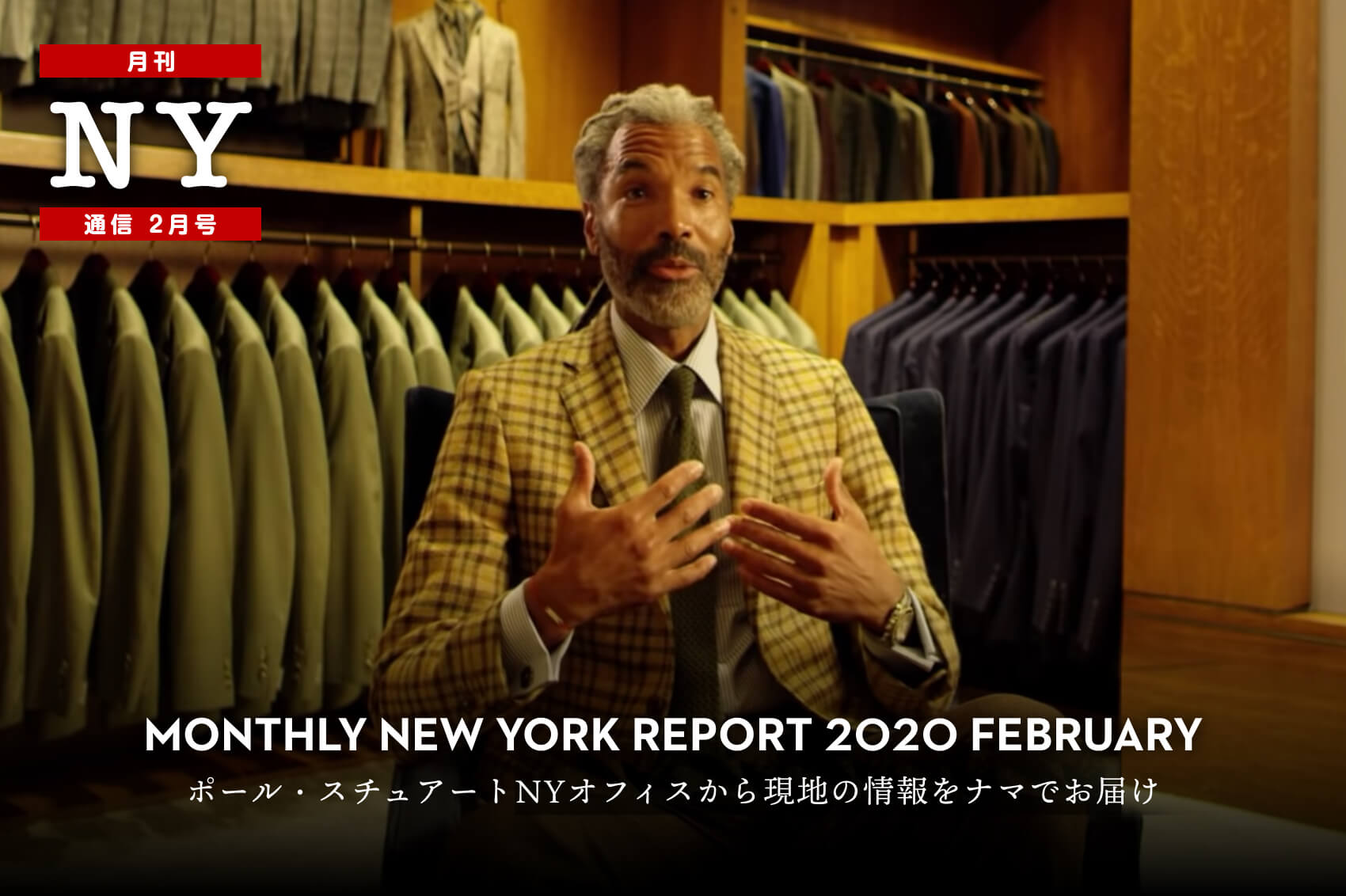 Monthly New York Report 2020 2(FEBRUARY)