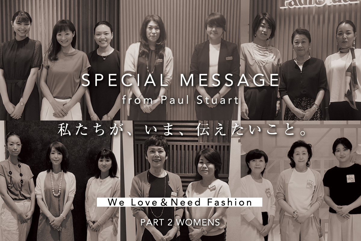 SPECIAL MESSAGE from Paul Stuart 私たちが、いま、伝えたいこと。「We Love&Need Fashion」