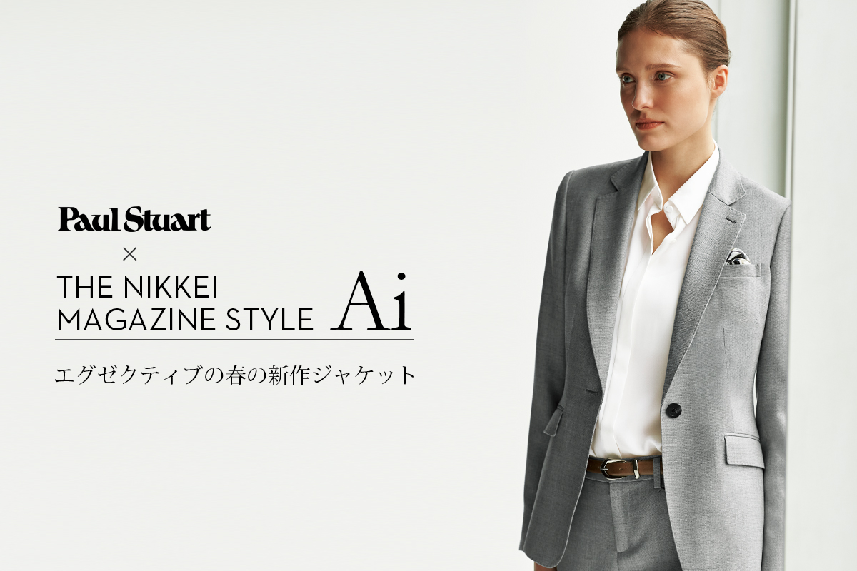 THE NIKKEI STYLE MAGAZINE Ai 3月22日発売号 Vol.01