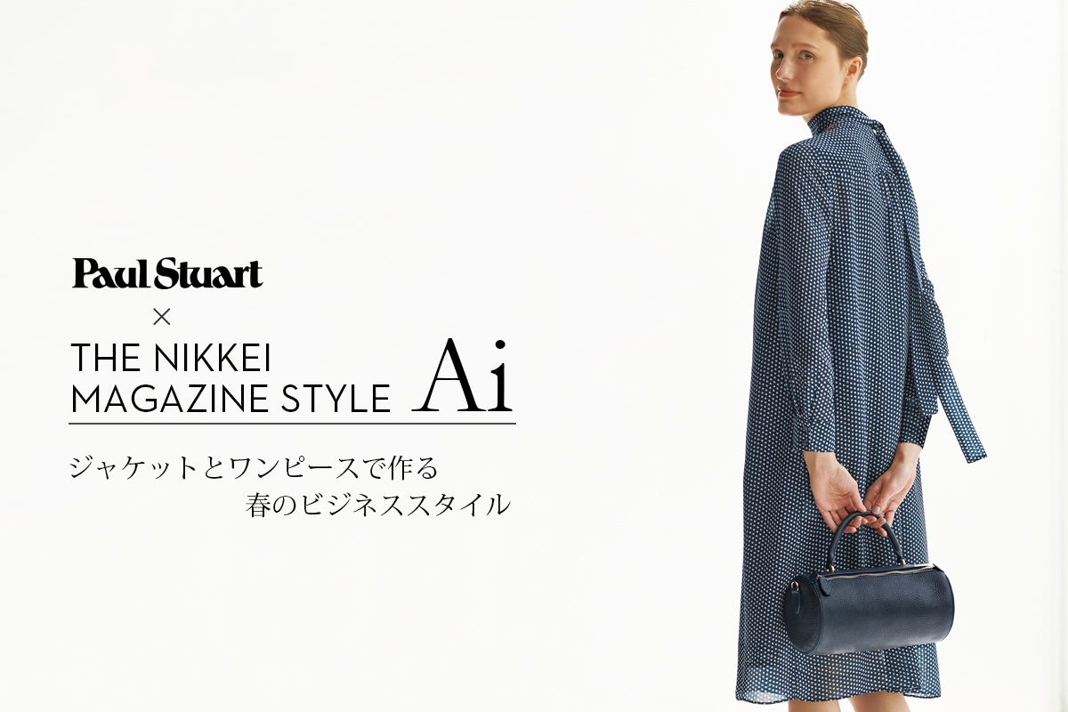THE NIKKEI STYLE MAGAZINE Ai 4月22日発売号 Vol.02